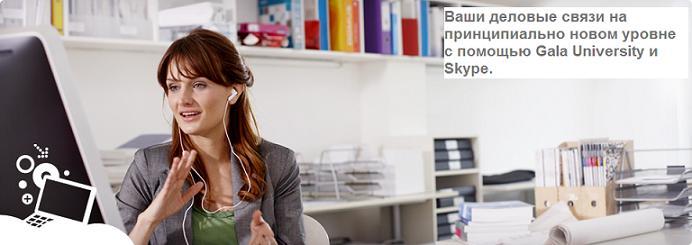 Английский Корпоративные услуги, курсы по иностранным языкам - Skype